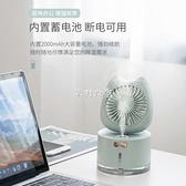 小風扇加濕噴霧風扇usb可充電辦公室桌面學生迷你靜音便攜加濕器 快速出貨