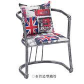 【水晶晶家具】黛爾夢49*70cm英國工業風水管圍椅 CX8714-1