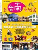 (二手書)到台南來我家:在地人帶你玩得不一樣