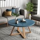 茶几 北歐簡約組合小戶型桌子創意家用客廳...