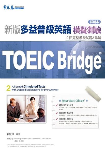 (二手書)TOEIC Bridge 新版多益普級英語模擬測驗-試題本+詳解本+1CD