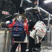 潮牌原創書包男時尚潮流大容量雙肩包女高中學生韓版旅行休閒背包『韓女王』