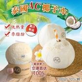 【果之蔬-全省免運 】AC泰國空運易開罐椰子水12-15顆【每顆約380g±10%】