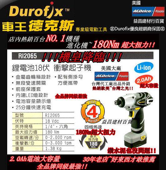 【台北益昌】㊣Durofix經銷商㊣ 車王 全新改款 18V 鋰電池衝擊起子機 RI 2065 雙鋰電 電鑽 德克斯