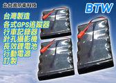 【北台灣新莊GPS汽車追蹤器電池針孔攝影機長效鋰電池批發工廠】 GPS追蹤器鋰電池行動電源專賣店