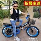 摺疊兒童自行車男8變速山地車6-7-10-12歲15男孩中大童小學生單車 果果輕時尚NMS