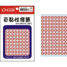 【奇奇文具】量大超划算!【龍德 LONGDER 自黏性標籤】LD-1314 白箭頭 標籤貼紙 直徑8mm (20包/盒)