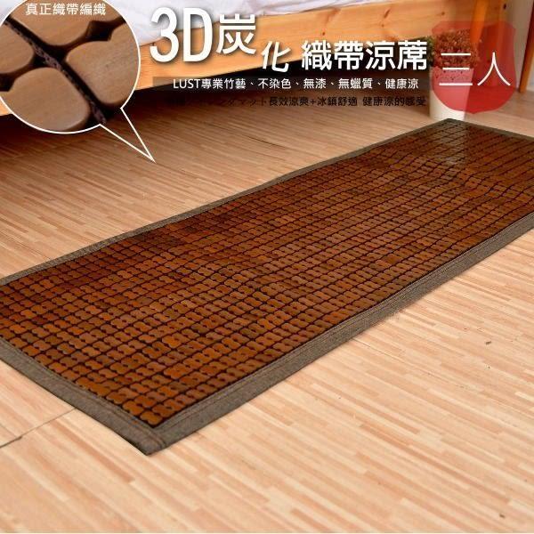 【LUST】 50x150cm 坐墊 棉繩-3D織帶型 竹炭麻將涼蓆】孟宗竹 -專利竹蓆(升級版)