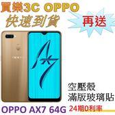 OPPO AX7 手機 64G 耀光金,送 空壓殼+滿版玻璃保護貼,24期0利率