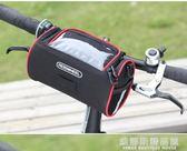 樂炫 折疊自行車包 山地車包 車頭包 車首包 車前包 可放單反相機 維娜斯精品屋