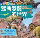 猛禽恐龍的世界