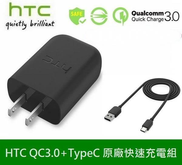 HTC 原廠高速充電組【高通 QC3.0】原廠旅充頭+Type-C 原廠傳輸線 M10、HTC 10 evo、U Play、U Ultra、U11、U11+