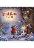 聖誕森林的故事(精裝)
