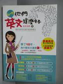 【書寶二手書T4/語言學習_OQG】為什麼,他們英文這麼好_凱莉老師