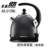 【德國北方】多功能超快速電茶壺(優雅黑) AE217BK