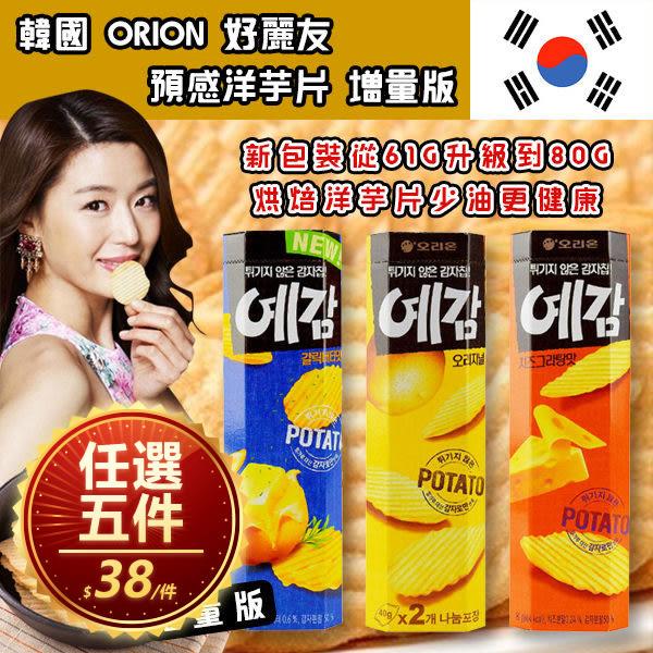 韓國 ORION 好麗友預感洋芋片 80g 增量版