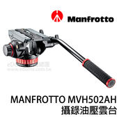 MANFROTTO 曼富圖 MVH 502AH 502 HD 液壓攝錄兩用雲台 (免運 正成公司貨) 油壓雲台 打鳥 拍鳥