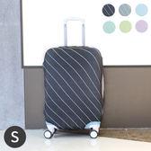 行李箱保護套 S碼 馬卡龍色斜紋 行李箱套 旅行箱 防塵罩【SV8031】快樂生活網