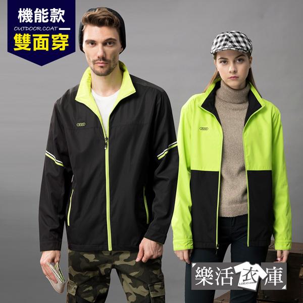 雙面穿機能立領休閒夾克外套(黑/綠)●樂活衣庫【AU3333】