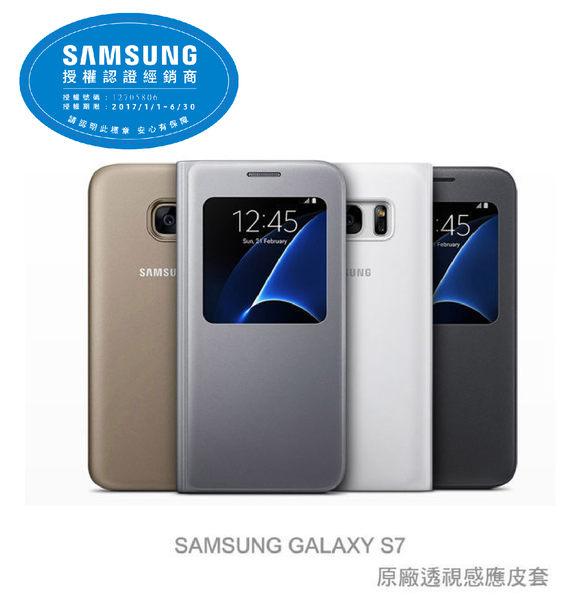 Samsung Galaxy S7/S7edge 原廠S-View 透視感應皮套