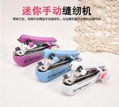 雙十一返場促銷家用手持便攜式小巧迷你縫紉機 小型多功能手動封口機微型縫衣機
