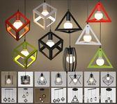 北歐復古工業風吊燈創意藝術個性tz6381【歐爸生活館】