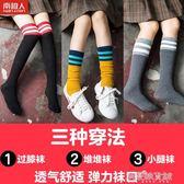女童中筒襪春秋冬棉襪公主寶寶過膝長筒長襪兒童男童足球堆堆襪子 解憂雜貨鋪