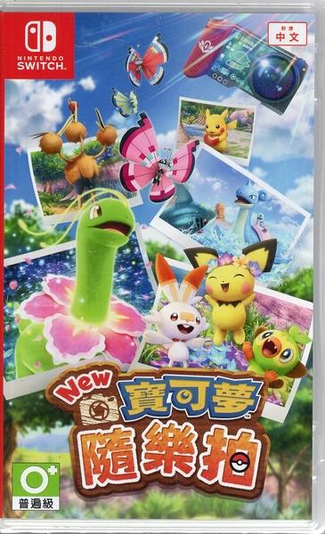 現貨 Switch遊戲 NS New 寶可夢隨樂拍 New Pokemon Snap 中文版【玩樂小熊】