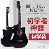 38寸吉他民謠吉他木吉他初學者入門練習吉它樂器全套配件 QQ22076『東京潮流』