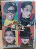 挖寶二手片-J13-072-正版DVD*華語【見習黑玫瑰】-令人聞之色變的俠女黑玫瑰,她的俠義故事傳頌於