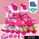溜冰鞋兒童全套裝男女直排輪滑冰鞋旱冰鞋輪滑鞋初學者可調節 免運快出