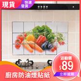 現貨 廚房防油煙貼紙 耐高鋁箔瓷磚櫥櫃貼飾 裝飾牆貼防油貼 75*45 快速出貨