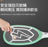 電蚊拍充電式電池強力滅蚊子家用USB密網大拍面蒼蠅拍igo  蜜拉貝爾