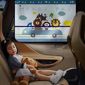 車用卡通印花可收納式遮陽窗簾 車用遮陽窗簾 車用收納 遮光罩 遮陽罩