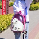全景便攜寵物背包太空寵物艙貓包外出透明攜帶貓咪背包雙肩貓書包