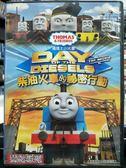 挖寶二手片-P03-324-正版DVD-動畫【湯瑪士小火車:柴油火車的秘密行動 電影版】-國英語發音