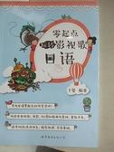 【書寶二手書T6/語言學習_BMR】零起點玩轉影視歌日語_丁曼
