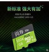 台灣現貨 閃存1024GB手機通用TF內存卡高速SD卡紅米oppo小米vivo儲存卡1TB 芊墨 上新