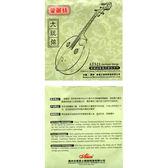 ★集樂城樂器★JYC AT521 大阮專用鋼芯德銀纏弦 買二送一