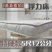 【嘉新名床】浮力床《特硬款/12公分/標準雙人5尺》