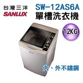 【新莊信源】12公斤【SANLUX 台灣三洋】單槽洗衣機SW-12AS6A/SW12AS6A