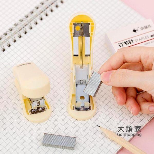 訂書機 可愛迷你訂書機學生用 套裝辦公用便攜式小號訂書器省力型裝訂器 1色