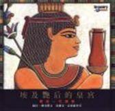 (二手書)埃及豔后的皇宮