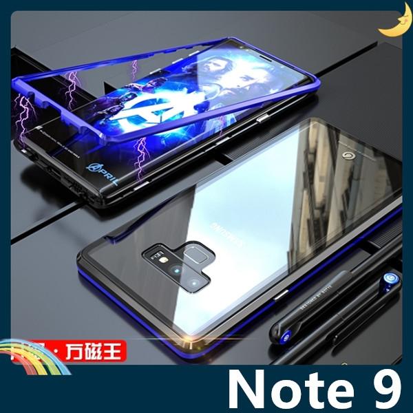 三星 Galaxy Note 9 萬磁王金屬邊框+鋼化玻璃背蓋 刀鋒戰士 全包磁吸款 保護套 手機套 手機殼