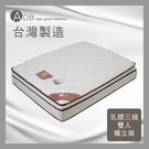 【多瓦娜】ADB-馬芬C41乳膠三線獨立筒床墊/雙人5尺-042-18-B