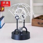 混沌擺永動機創意小擺件磁懸浮搖擺器客廳辦公室家居裝飾品擺件   蜜拉貝爾