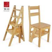 實木家用多功能折疊梯兩用梯椅梯凳室內移動加厚登高梯子爬梯