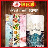 蘋果iPad mini4保護套2019新款mini5皮套mini2/1/3迷你4平板電腦殼『艾麗花園』