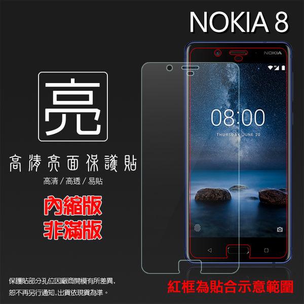◆亮面螢幕保護貼 NOKIA 8 TA-1052 / NOKIA 3310 (3G版) TA-1022 保護貼 亮貼 亮面貼 保護膜