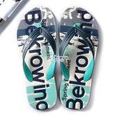 夏季新款韓版個性人字拖男防滑夾腳學生潮流沙灘鞋男士涼拖鞋 俏腳丫